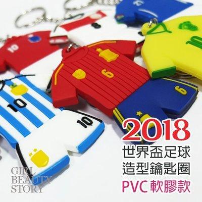 超哥小舖【G8016】2018俄羅斯世界盃足球賽FIFA球衣吊飾鑰匙圈(軟膠款)金盃/生日交換禮物