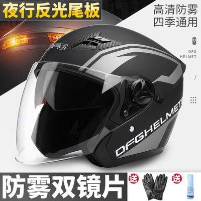 頭盔 電動電瓶摩托車頭盔灰男女士四季輕便式夏冬季半盔保暖通用安全帽  墾丁老街