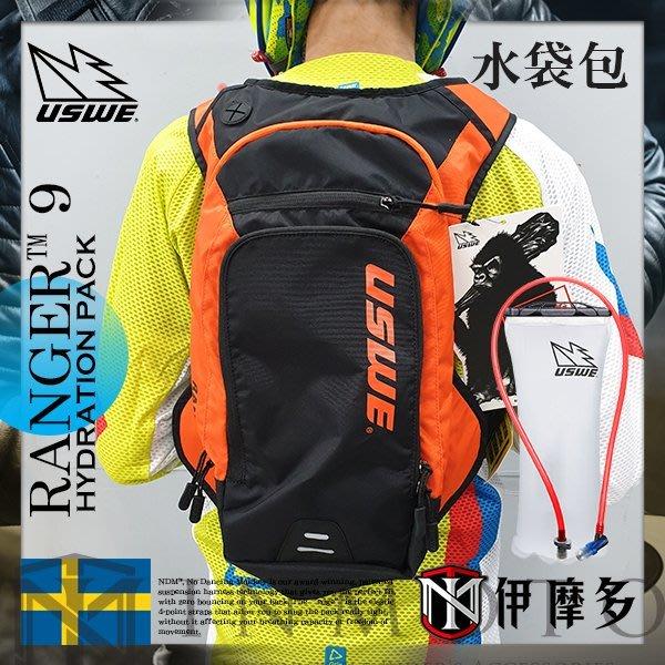 伊摩多※瑞典USWE RANGER 9 附3L水袋包 後背包 林道 越野 耐力賽 2090506 US0026 黑橘