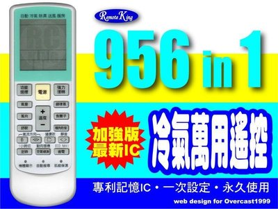 【遙控王】956合1大面板冷氣萬用遙控器_適用HITEC海帝_HT-36BD、HT-45BT