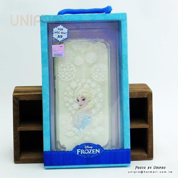 【UNIPRO】HTC ONE A9 迪士尼 冰雪奇緣 FROZEN 艾莎 ELSA 浮雕 TPU 手機殼 保護套