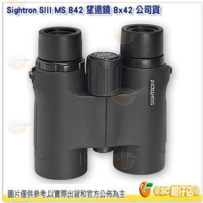 @3C 柑仔店@ Sightron SIII MS 842 雙筒望遠鏡 8x42 公司貨 屋脊式 完全防水 多層鍍膜