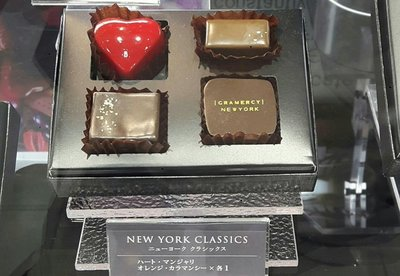 日本 高島屋限定 Gramercy New York 巧克力禮盒~$600元~需預購