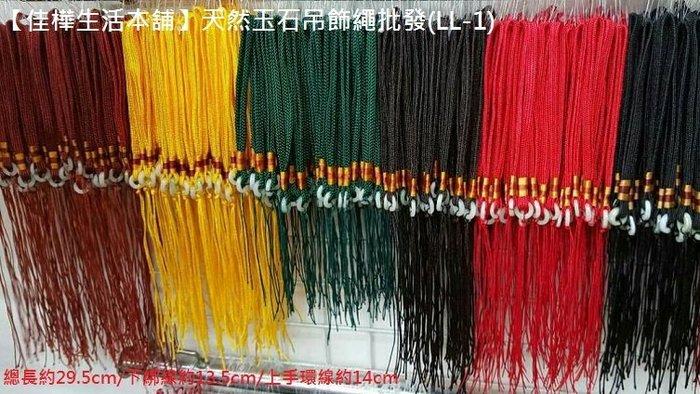 【佳樺生活本舖】天然玉石吊飾繩(LL-1)中國風飾品/中國結吊繩/水晶串珠吊繩線/玉線DIY製作材料批發客製