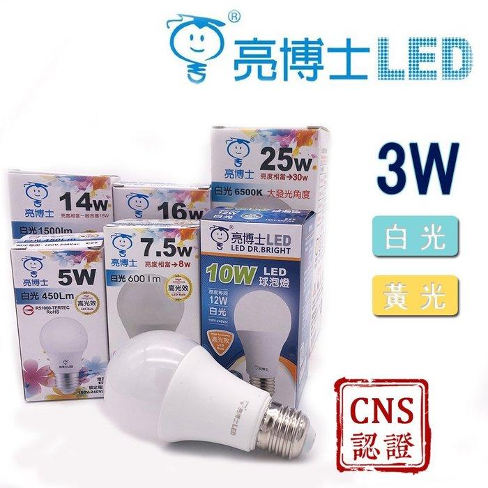 亮博士 LED燈泡 3W 超高亮度流明 CNS認證 多項檢驗標章 無藍光 給家人最安心的照明空間 省電燈泡