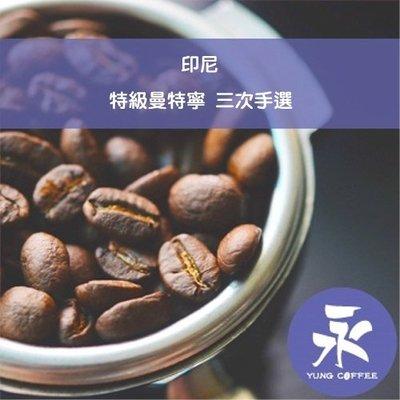 [永咖啡]特價1磅449元,特級曼特寧 三次手選(印尼)深焙咖啡豆,滿498元免運,新鮮烘培