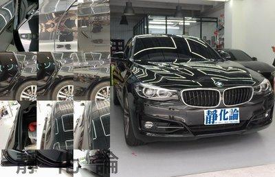 BMW 320d GT 可適用 (全車風切套組) 隔音條 全車隔音套組 汽車隔音條 靜化論 公司貨