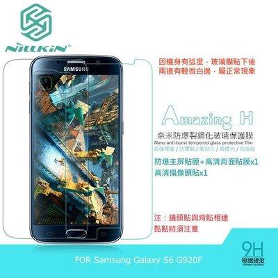 --庫米--NILLKIN Samsung Galaxy S6 G920F Amazing H 防爆鋼化玻璃貼 9H硬度