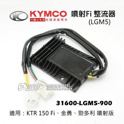 YC騎士生活_KYMCO光陽原廠 噴射Fi 整流器 KTR 金勇 勁多利 噴射版 系列 31600-LGM5-900