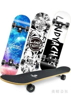 陸艇滑板成人男女生初學者兒童青少年雙翹專業短板四輪滑板車 st3603