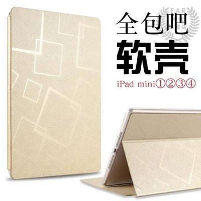 平板保護套蘋果平板電腦ipad mini2保護套迷你3mini4