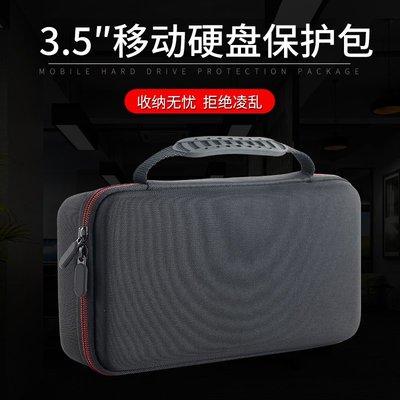 耳機包 音箱包收納盒3.5寸移動硬盤硬殼收納包 適用希捷各品牌4T/ 6T/ 8T/ 10T硬盤保護殼 台北市