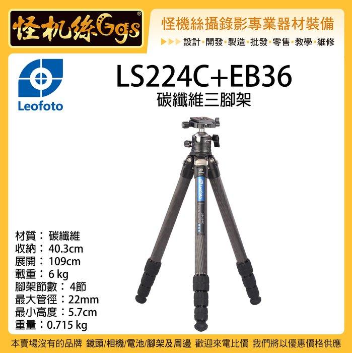 怪機絲 Leofoto 徠圖 LS224C+EB36 碳纖維三腳架 拍照 錄影 球型雲台 載重6kg 輕巧 相機腳架