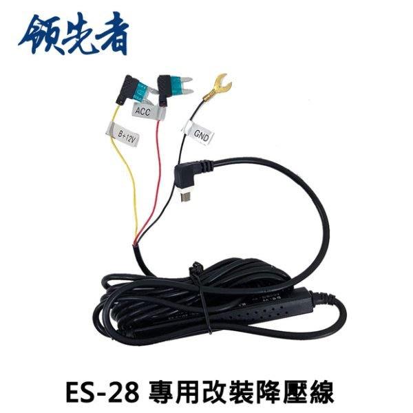 領先者ES-28 專用改裝降壓線(全天候停車監控)【FLYone泓愷】