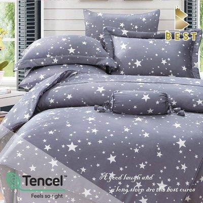 100%天絲床罩 雙人5×6.2尺 星語 鋪棉床罩 TENCEL 八件式 BEST寢飾