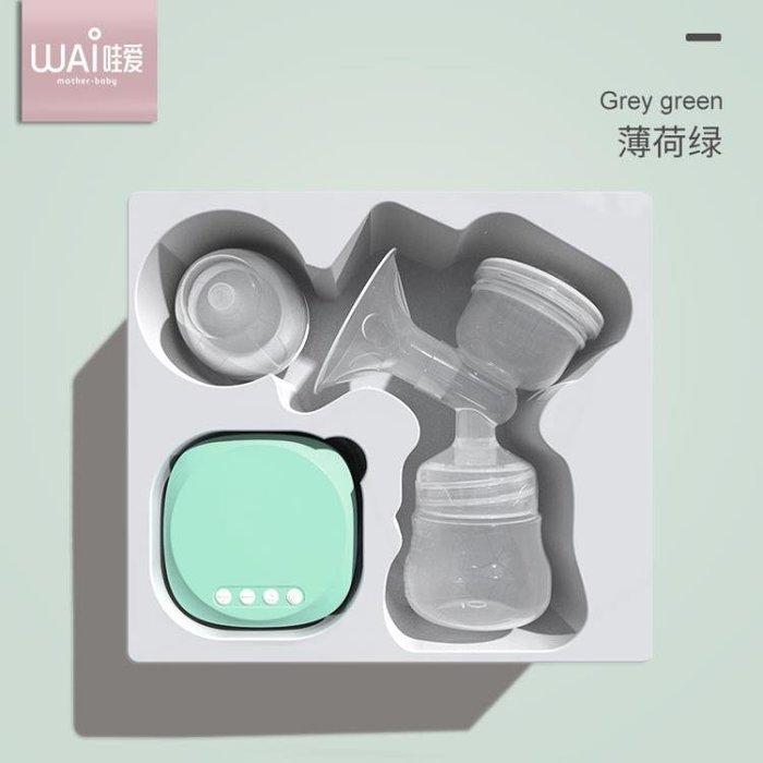 哇愛電動吸奶器 自動擠奶器吸乳器 孕產婦拔奶器吸力大非手動靜音