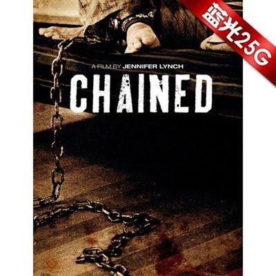 【藍光電影】束縛 Chained (2012)一部相當另類的恐怖/驚悚 22-027