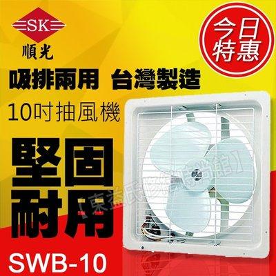SWB-10 110V 順光 排吸兩用扇 吸排風扇 窗型排風扇【東益氏】通風扇 另售暖風乾燥機 換氣扇 吊扇 循環扇