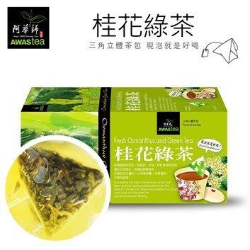 【健康小舖】現貨 阿華師 單包 桂花綠茶 4g 嘗鮮價