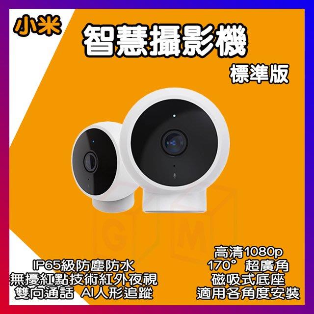 小米 智能攝像機標準版  米家 米家攝像機 小米攝像機 攝影機 攝像機 監視器 Wifi監視器 夜視攝影 寵物觀看
