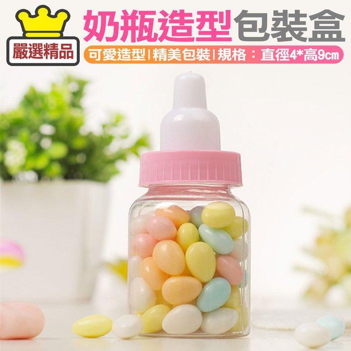 URS 創意奶瓶造型包裝盒 台灣公司附發票 可愛 趣味 創意 造型 送禮 包裝 糖果盒【ZX003】