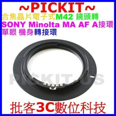 黃銅+黑色鍍鉻 M42-Sony A-M42 轉Sony Alpha MINOLTA MA AF電子晶片轉接環 合焦指示