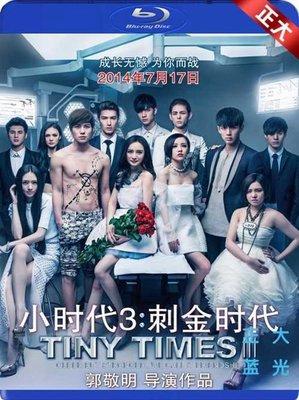 【藍光電影】小時代3:刺金時代 高清1080搶先版 48-055