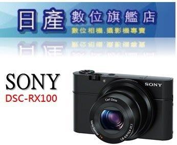 【日產旗艦】需要客訂 SONY DSC-RX100 RX100 原廠公司貨【送32G+座充】