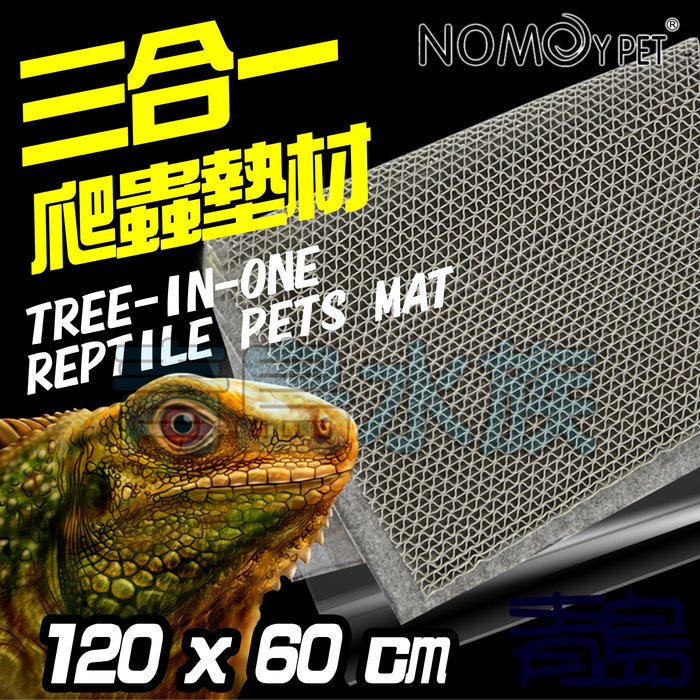 Y。。。青島水族。。。NC-16中國NOMO諾摩-三合一爬蟲墊材  防水地墊 保溼地毯 陸龜蜥蜴蛇==120x60cm