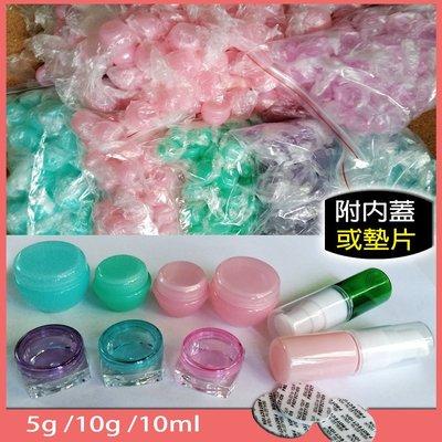 5g/10g/10ml/化粧品分裝瓶(附內蓋或墊片)  保養品不外漏 乳霜 保濕霜 乳液 化粧水 旅行組
