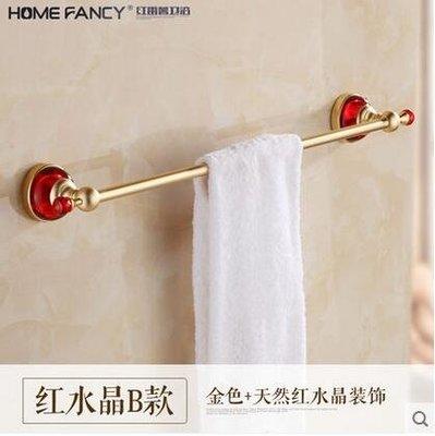 亞光香檳金色毛巾桿 太空鋁衛浴五金挂件單桿 毛巾架衛生間浴室【紅水晶B款】