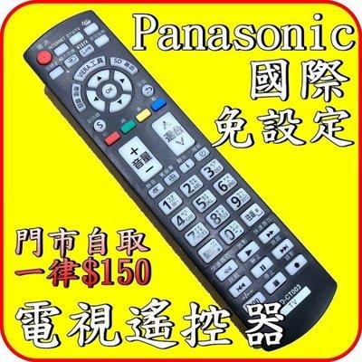 適用 國際 液晶 電漿電視遙控器TNQ4CT001  TNQ4CM023  TNQ4CM0357  TNQ4CM0355
