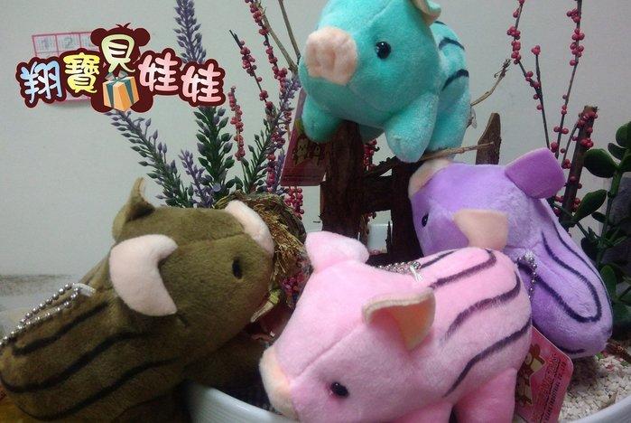 山豬 豬娃娃 可愛豬玩偶 豬 多色豬~彩色豬~ 條紋豬豬吊飾。鑰匙圈  豬 送給屬豬朋友 生日 贈品 聖誕節交換禮物