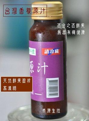 宋家苦茶油twshanmoonjuice.3台灣香檬高濃縮原汁.每瓶60毫升.可稀釋至600cc-1000cc