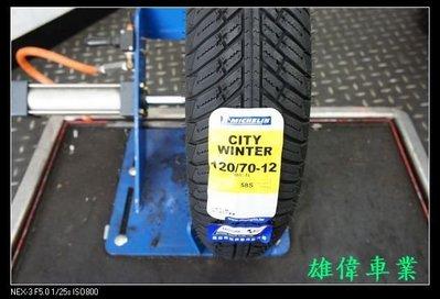 雄偉車業 米其林 CITY GRIP WINTER 通勤晴雨胎 120/70-12 優惠價 2100元含安裝+氮氣免費灌
