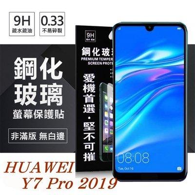 【愛瘋潮】 華為 HUAWEI Y7 Pro 2019 超強防爆鋼化玻璃保護貼 (非滿版)