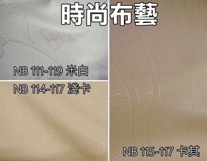 【時尚布藝 平價窗簾網】掛鉤窗簾+捲簾  =3800元《請核對~無誤可直接下標~》