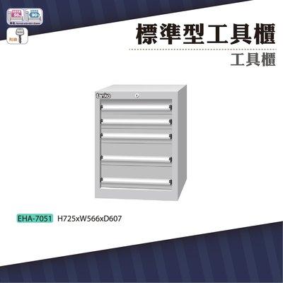 天鋼-EHA-7051《標準型工具櫃》工具櫃 推車 配件 工作車 掛鈑 刀具車 工具櫃 耐重 工作桌