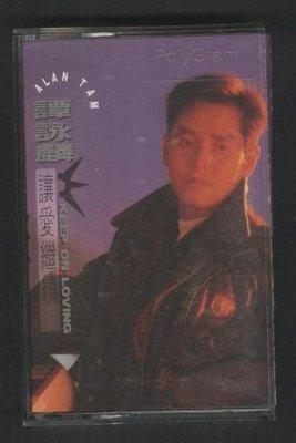 ///李仔糖明星錄*1992年譚詠麟.讓愛繼續.二手卡帶.原外盒(s6822)