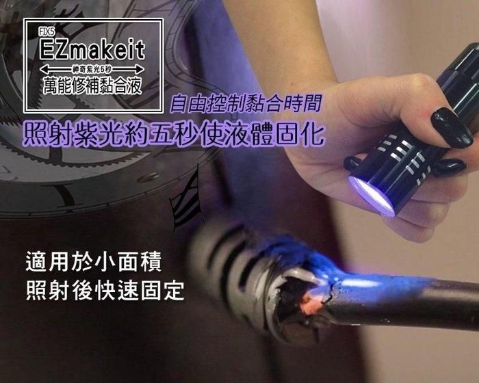 【全館折扣】 萬能修補黏合組 萬物可黏 神奇紫光5秒 黏合液10g 紫光手電筒 HANLIN EZmakeit FIX5
