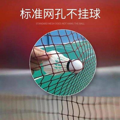 「C.K櫥窗」 菲特尼斯羽毛球網標準掛網室內外居家用專業比賽簡易便攜式場地網子X8G6