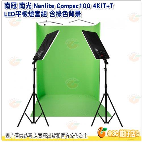 南冠 南光 Nanlite Compac100 4KIT+T LED平板燈套組 含綠色背景 公司貨 攝影燈 攝影棚