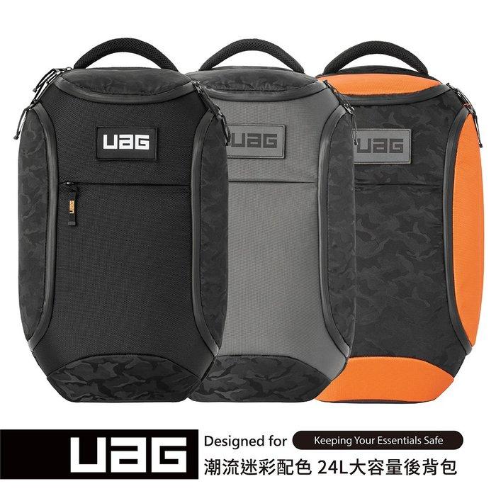 【現貨】UAG 潮流後背包 大容量 24L 筆電包 軍規防撞認證