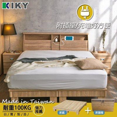 【床組】床頭箱 + 全六分床底│ 耐重100KG 單人加大3.5尺【甄嬛】附插座收納型 床頭箱 KIKY 宮廷系列