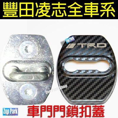 【碳纖維】TOYOTA豐田 RAV4 ALTIS YARIS CAMRY WISH VIOS 車門門鎖保護蓋