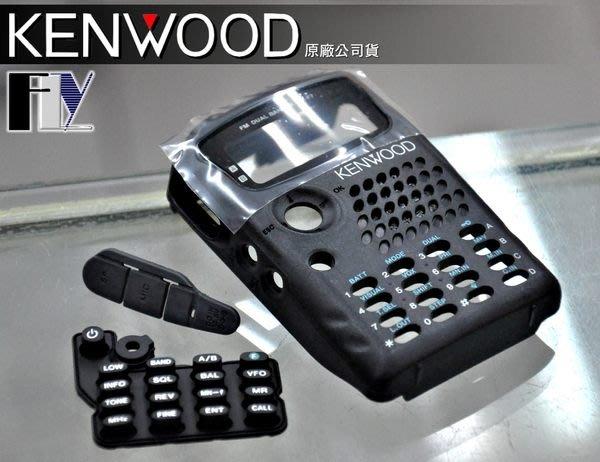 《飛翔無線3C》KENWOOD TH-F7E TH-F7 (原廠公司貨) 面板框 數字按鍵 耳機孔防塵蓋