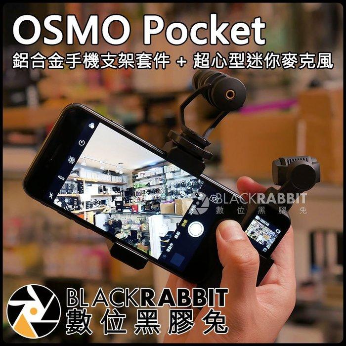 數位黑膠兔【 DJI OSMO Pocket 鋁合金 手機 支架 套件 + COMICA 超心型 迷你 麥克風 】 配件