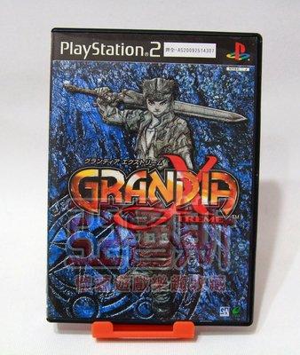 【亞魯斯】PS2 日版 GRANDIA X 冒險奇譚X /中古商品/九成新收藏品(看圖看說明)