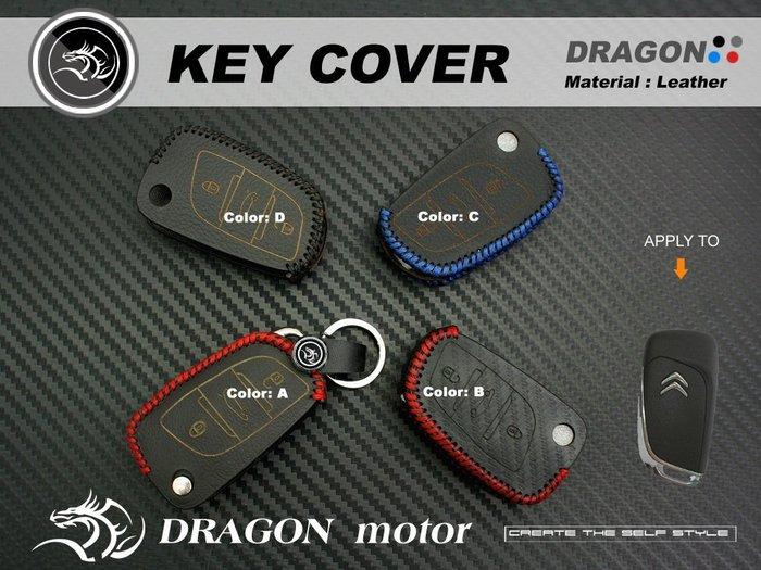 CITROEN DS3 DS4 DS5 C1 C2VTS C3 C4 PICASSO C5C8雪鐵龍晶片鑰匙皮套 鑰匙包