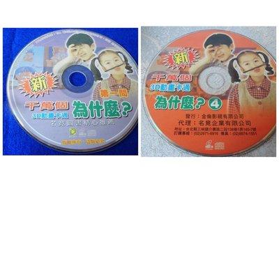 【彩虹小館】兒童VCD~新千萬個為什麼?_z03.w24